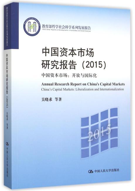 中国资本市场研究报告(2015)——中国资本市场:开放与国际化(教育部哲学社会科学系列发展报告)