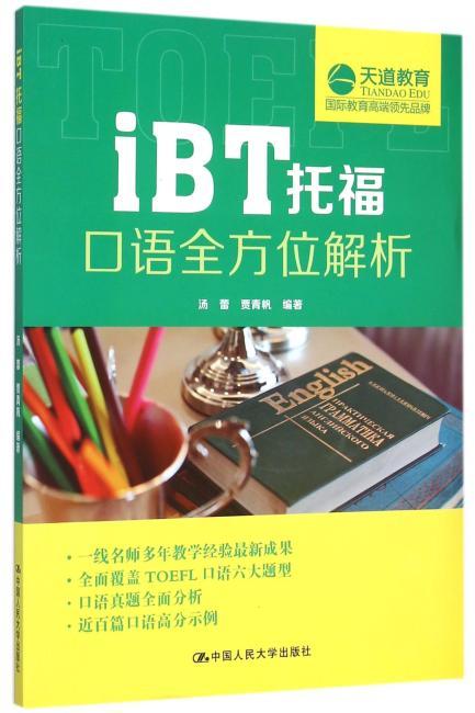 iBT托福口语全方位解析