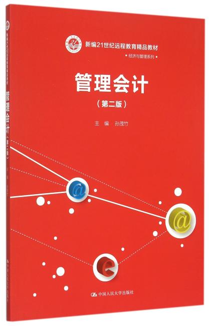 管理会计(第二版)(新编21世纪远程教育精品教材·经济与管理系列)