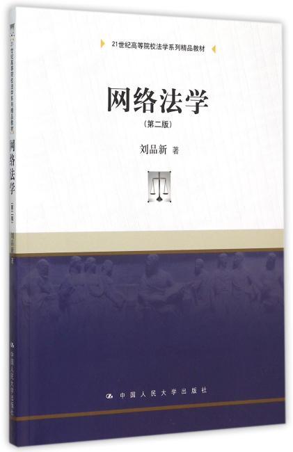网络法学(第二版)(21世纪高等院校法学系列精品教材)