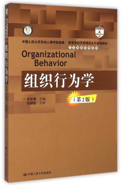 组织行为学(第2版)(教育部经济管理类主干课程教材·人力资源管理系列)