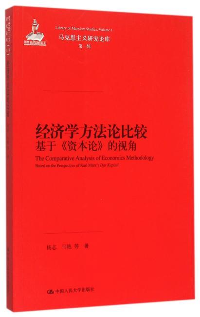 经济学方法论比较——基于《资本论》的视角(马克思主义研究论库·第一辑)