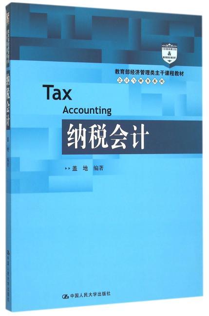 纳税会计(教育部经济管理类主干课程教材·会计与财务系列)