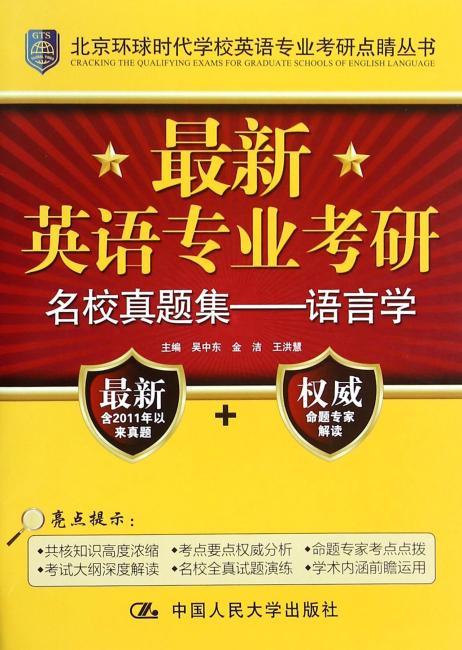 最新英语专业考研名校真题集——语言学(北京环球时代学校英语专业考研点睛丛书)