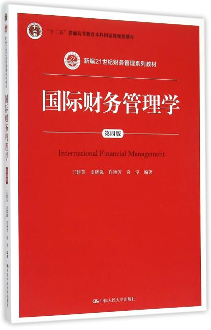 """国际财务管理学(第四版)(新编21世纪财务管理系列教材;""""十二五""""普通高等教育本科国家级规划教材)"""