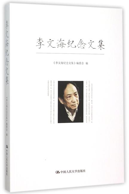 李文海纪念文集