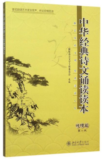 中华经典诗文诵读读本·晚晴篇(第二版)