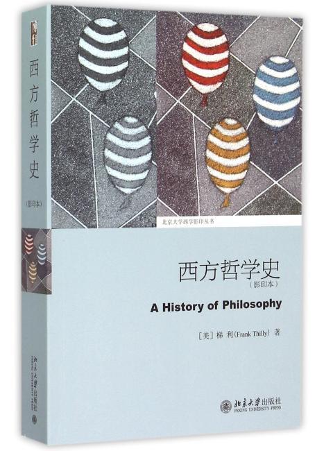 西方哲学史(影印本)