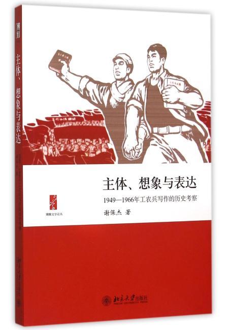主体、想象与表达——1949—1966年工农兵写作的历史考察