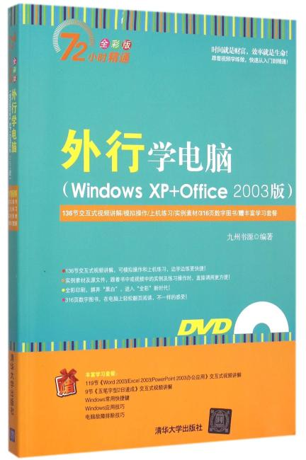 外行学电脑(Windows XP+Office 2003版)