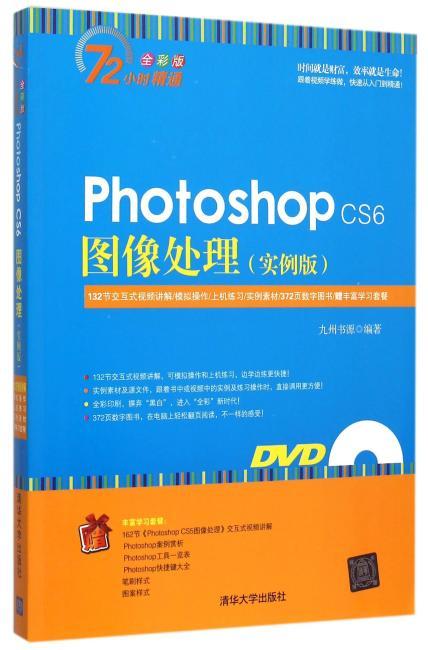 Photoshop CS6图像处理(实例版)