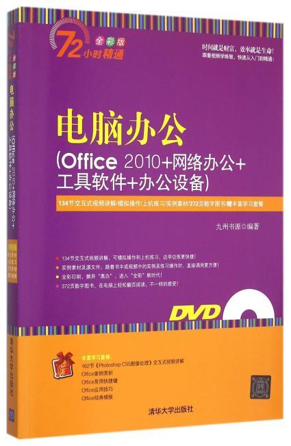 电脑办公(Office 2010+网络办公+工具软件+办公设备)