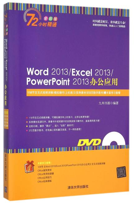 Word 2013/Excel 2013/PowerPoint 2013办公应用