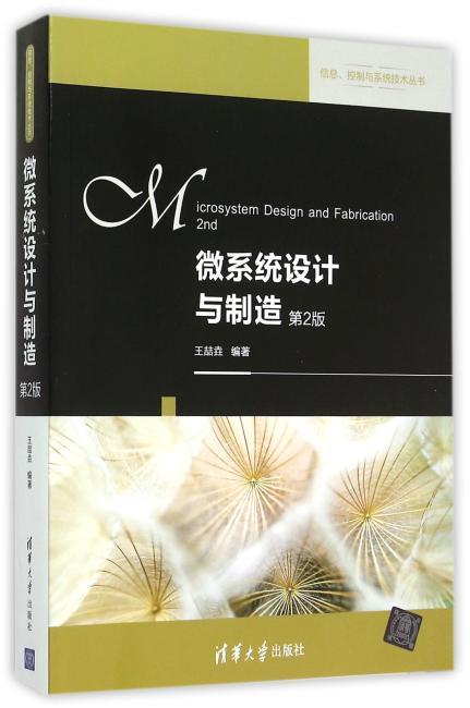 微系统设计与制造(第二版)