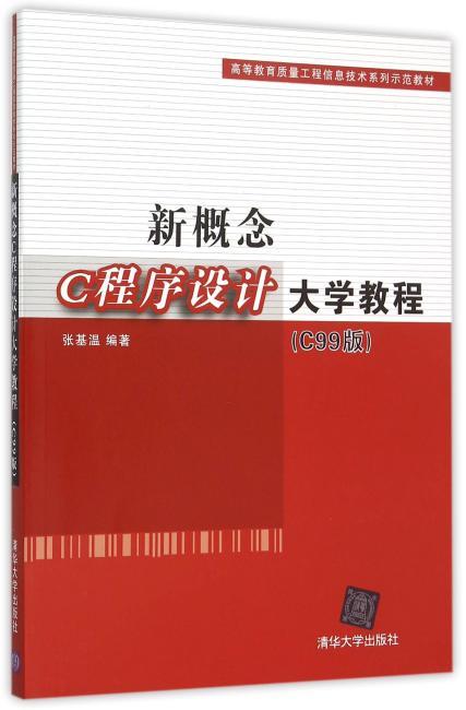 新概念C程序设计大学教程(C99版)