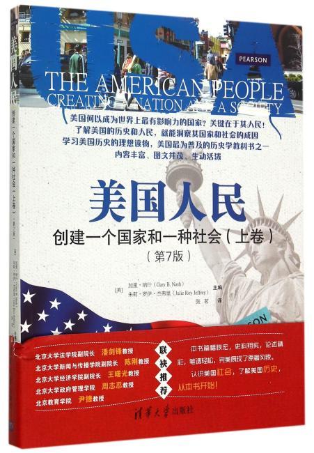 美国人民:创建一个国家和一种社会(上卷)(第7版)