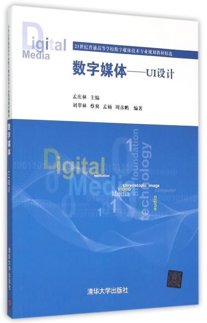 数字媒体——UI设计