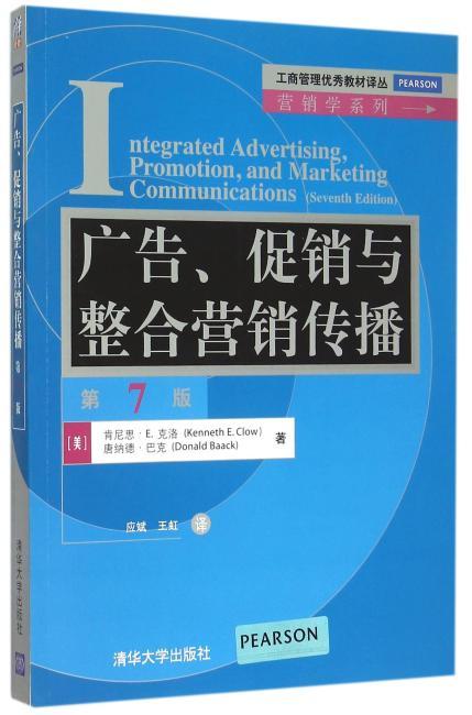广告、促销与整合营销传播(第7版)