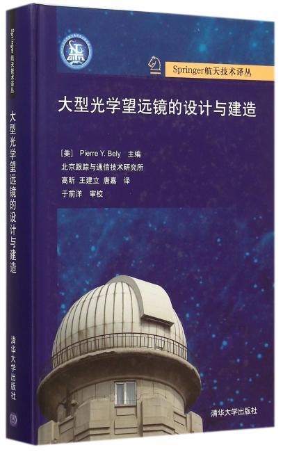大型光学望远镜的设计与建造
