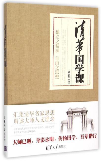 清华国学课