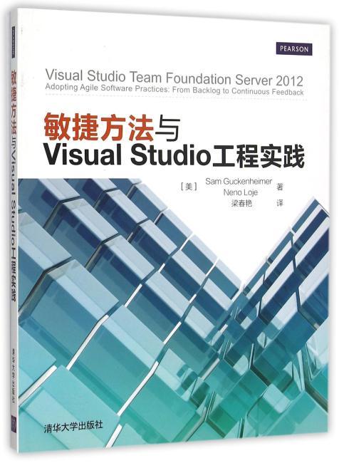 敏捷方法与Visual Studio工程实践