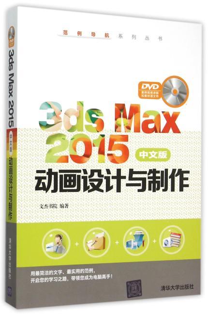 3ds Max  2015中文版动画设计与制作