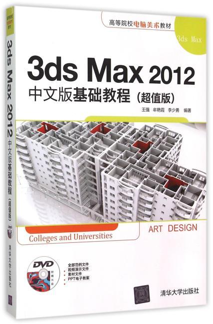 3ds Max 2012中文版基础教程(超值版)
