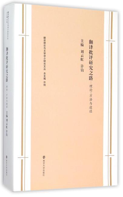 翻译理论与文学译介研究文丛/许钧总主编/翻译批评研究之路:理论、方法与途径