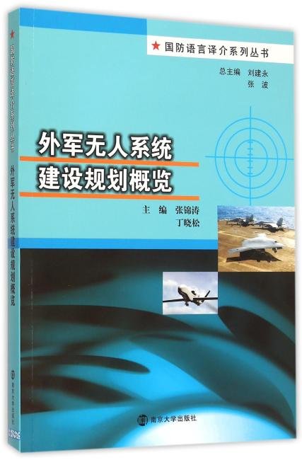 国防语言译介系列丛书/外军无人系统建设规划概览