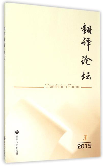 翻译论坛(2015. 3)
