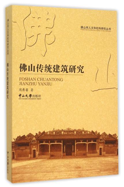 佛山传统建筑研究