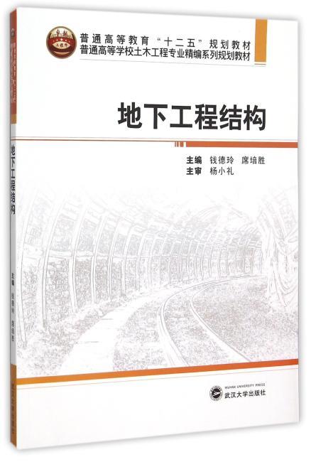 地下工程结构