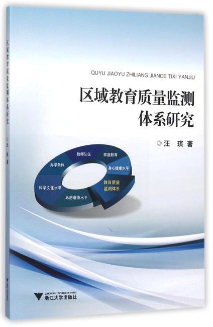 区域教育质量监测体系研究