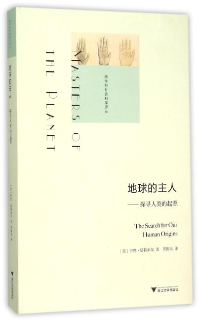 地球的主人:探寻人类的起源 跨学科社会科学译丛