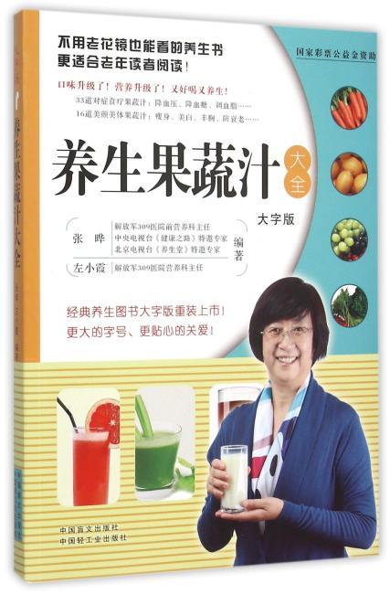 养生果蔬汁大全(大字版)