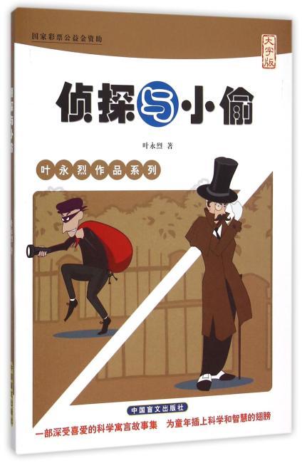 侦探与小偷(大字版)