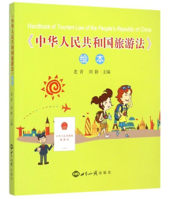 《中国旅游法》绘本