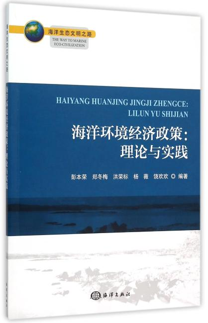 海洋环境经济政策:理论与实践