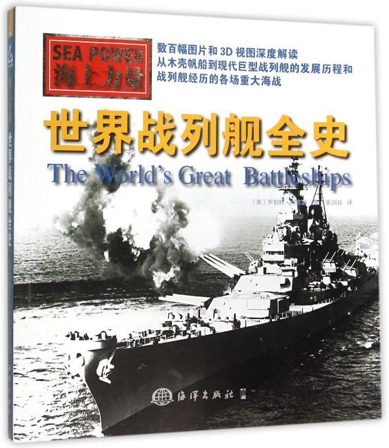 海上力量——世界战列舰全史