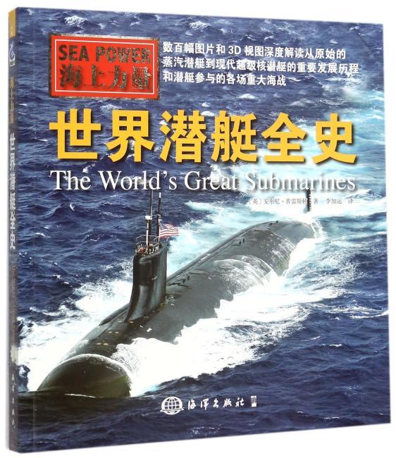 海上力量--世界潜艇全史