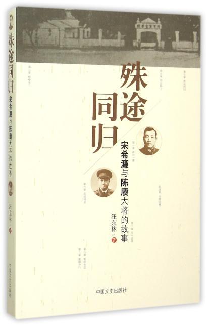 殊途同归:宋希濂与陈赓大将的故事