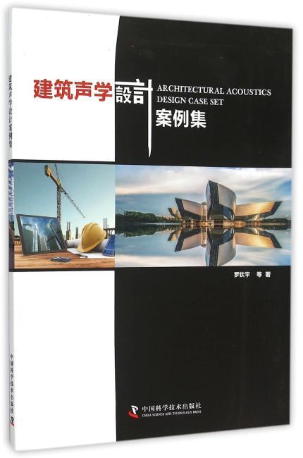 建筑声学设计案例集