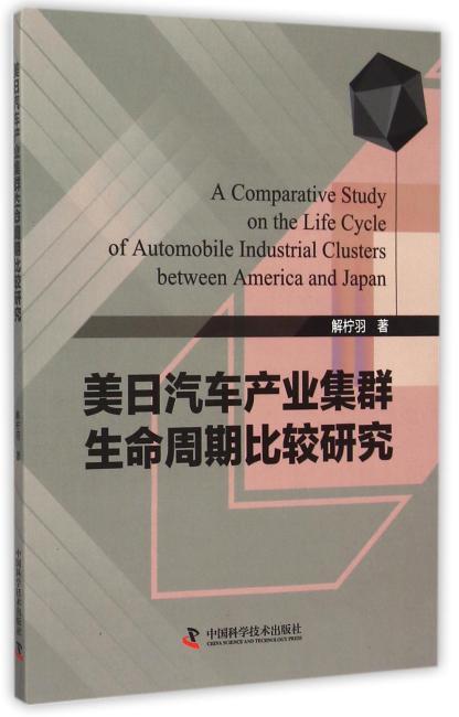美日汽车产业集群生命周期比较研究