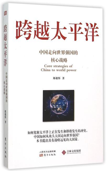 跨越太平洋:中国走向世界强国的核心战略