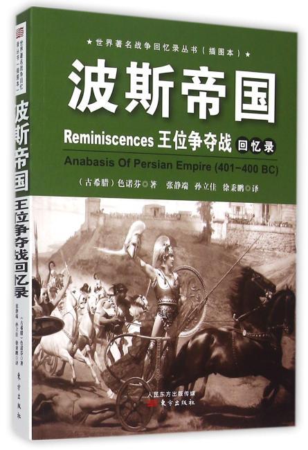 波斯帝国:王位争夺战回忆录
