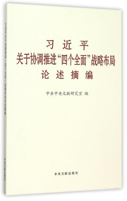"""习近平关于协调推进""""四个全面""""战略布局论述摘编(小字本)"""