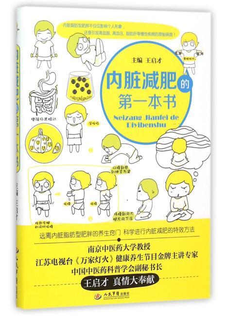 内脏减肥的第一本书
