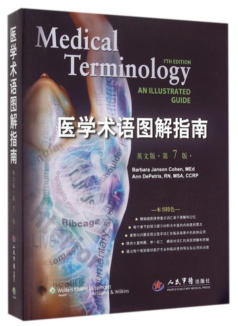 医学术语图解指南.英文版(第7版)