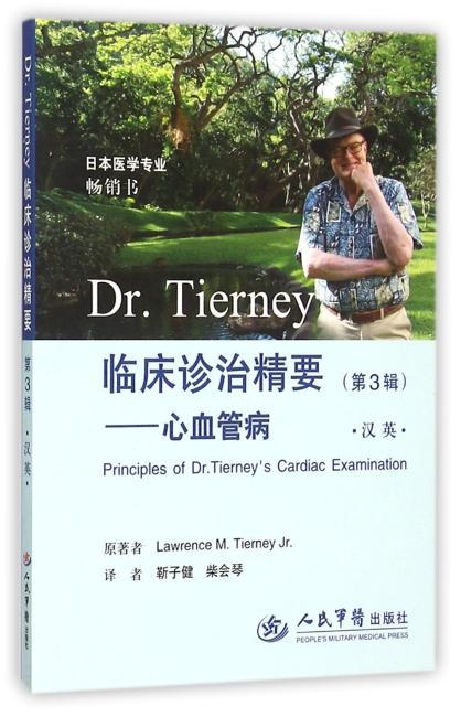 Dr.Tierney临床诊治精要(第3辑).心血管病
