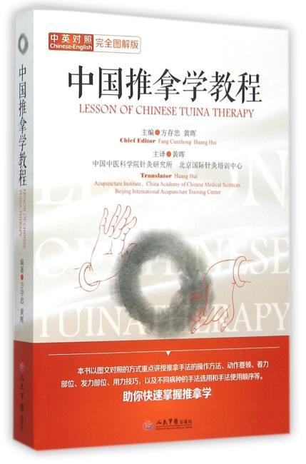 中国推拿学教程.中英对照完全图解版
